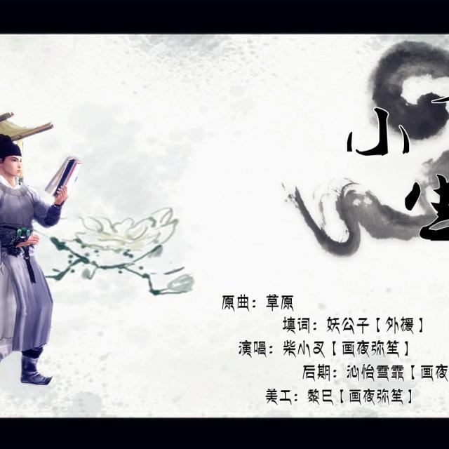 小书生 - 宣传海报 - 画夜弥笙音乐社的相册 - 5sing