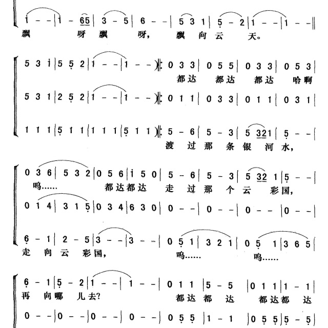 梦之旅合唱组合歌谱