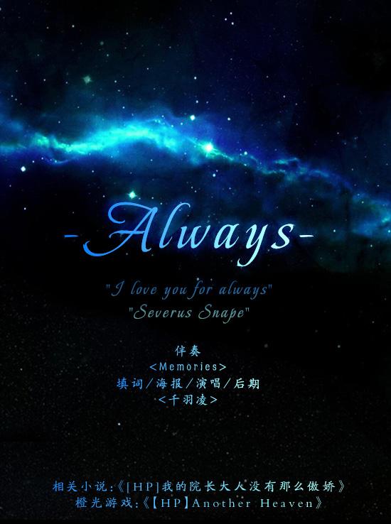 another小说下载_Always(斯内普同人·填词自唱) - 千羽凌 - 5SING中国原创音乐基地