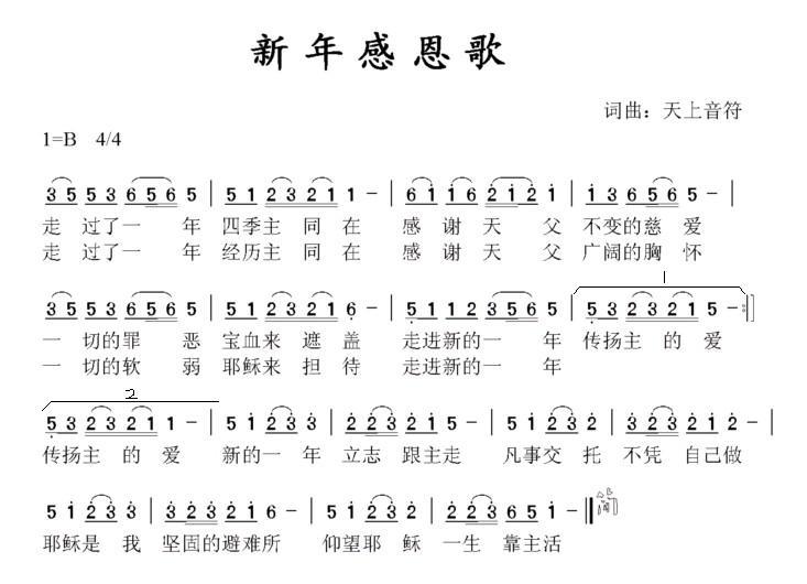 新年感恩歌 - ╰と天上☆音符づ╯的文字 - 5sing中國