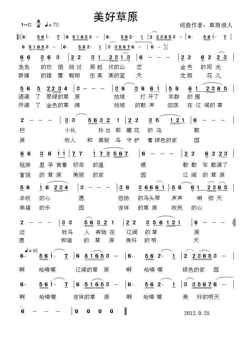 浪人琵琶古筝简谱教学