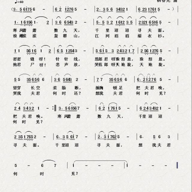 孟姜女-歌谱
