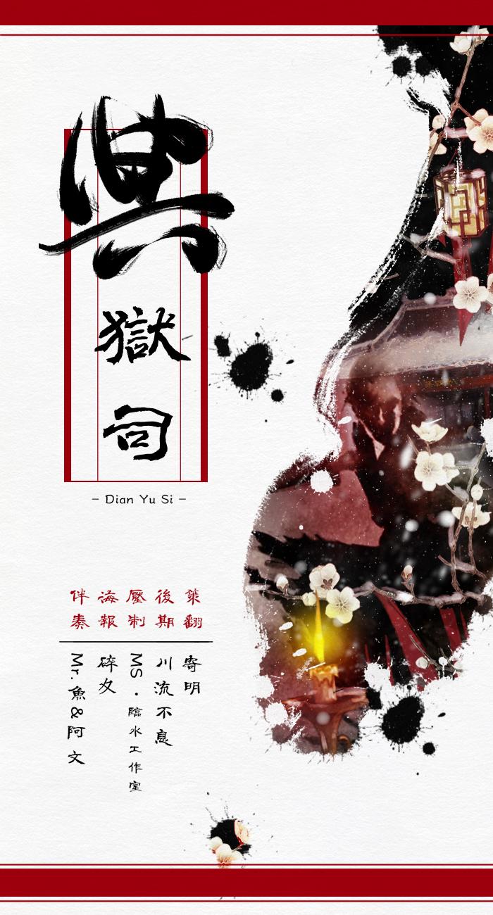 典狱司 寄明 5SING中国原创音乐基地