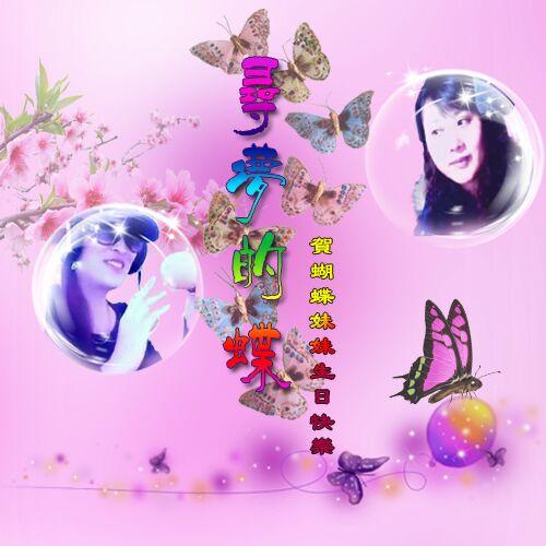 今天是好姐妹蝴蝶的生日,姐姐祝愿你生日快乐!开心每一天!