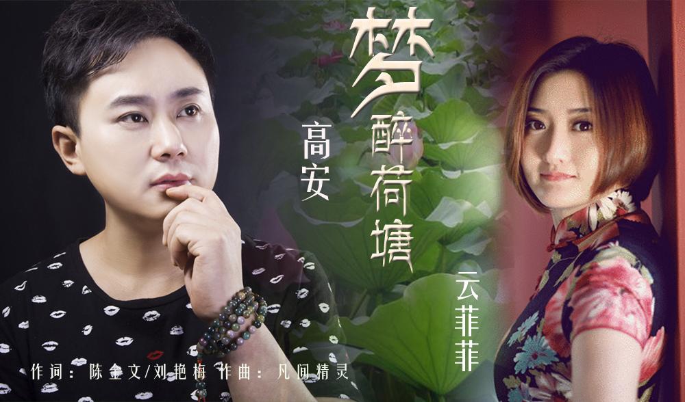 《梦醉荷塘》演唱:高安vs云菲菲 - 13715238679 - Super Car  DJ Music