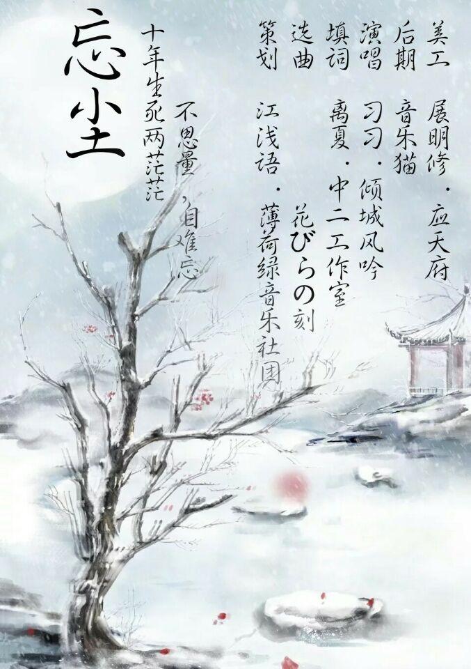 【策划/古风】忘尘 (声:习习)图片