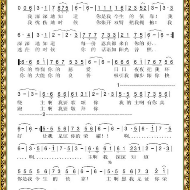 主啊我深深知道(简谱) - 歌谱 - 永恒天家的相册 - 5