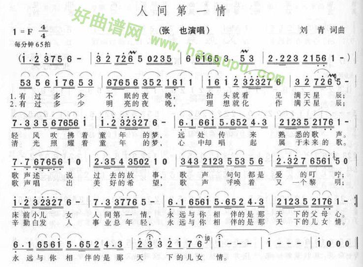 第一会所有码原创_人间第一情 演唱(俞 迅爱) - 好运 - 5sing中国原创