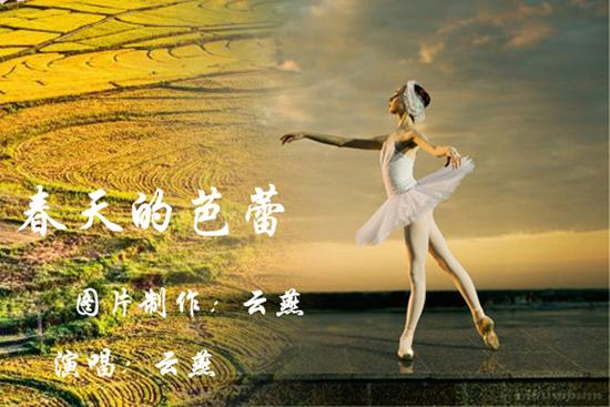 春天的芭蕾2(演唱云燕)