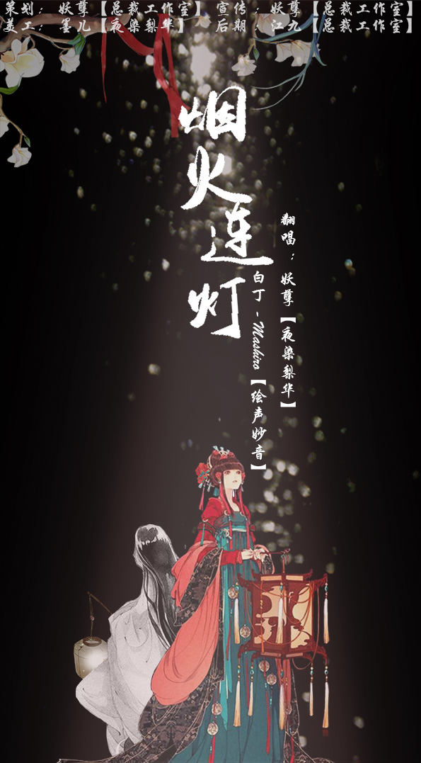 焰火莲灯简谱_儿歌简谱
