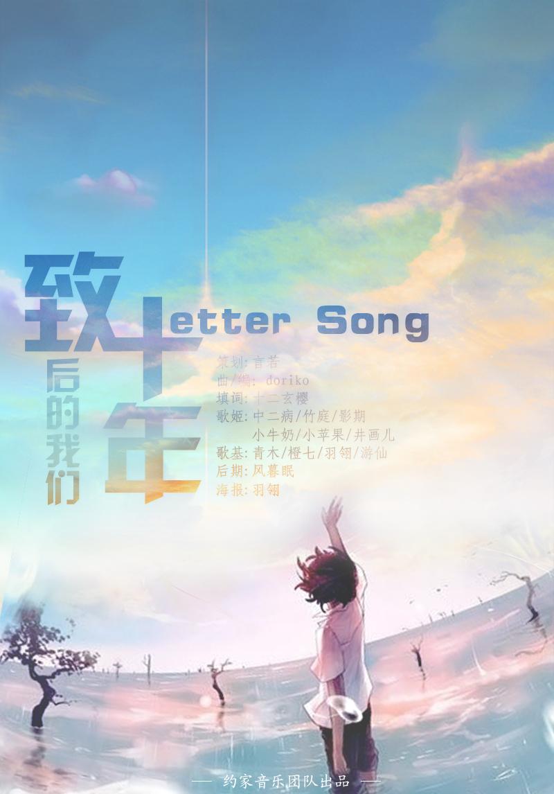 letter song 萨克斯谱