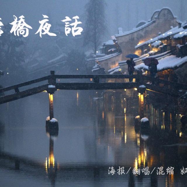 塘桥夜话海报
