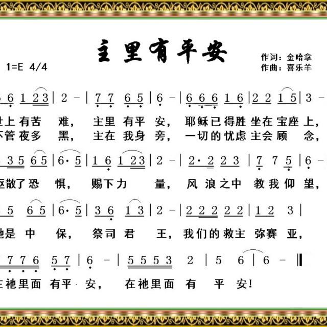 主里有平安( 简谱 ) - 歌谱 - 永恒天家的相册 - 5