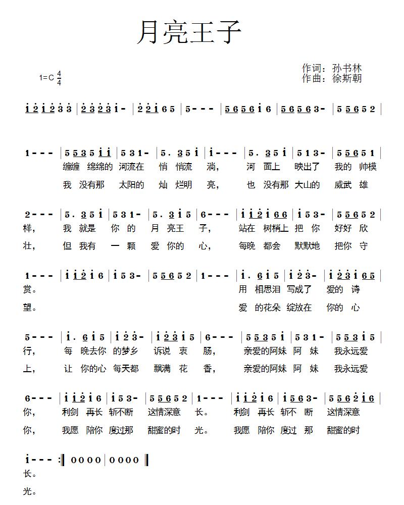 华语群星难忘战友歌谱