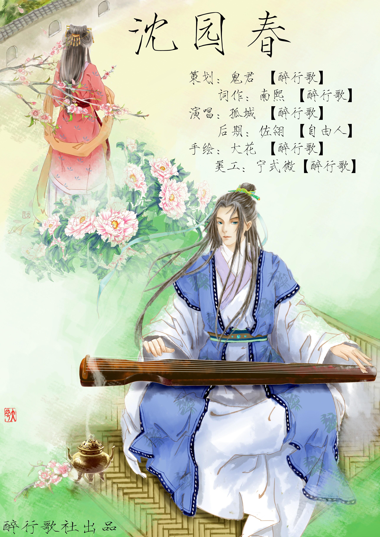 【古风填词】《沈园春》记陆游唐婉