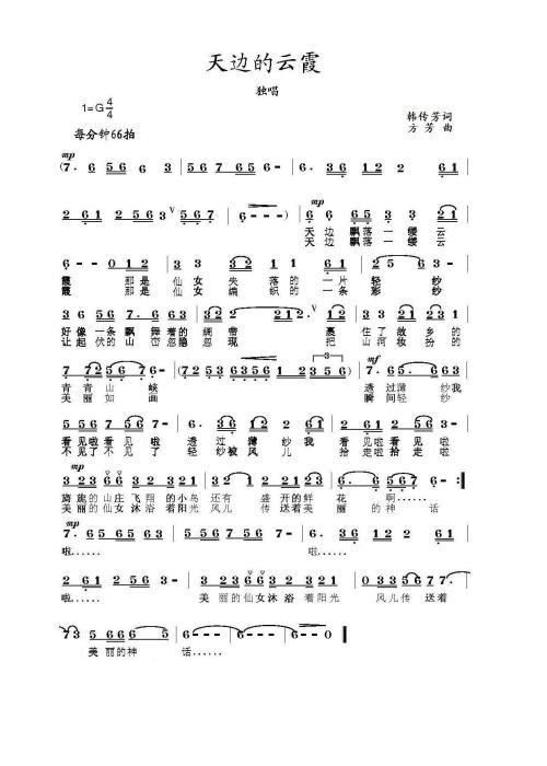 天边电子琴简谱歌谱