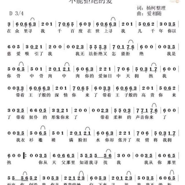 不能拒绝的爱 歌谱 亲近耶稣 星空旋律的相册 5SING中国原创音乐基地