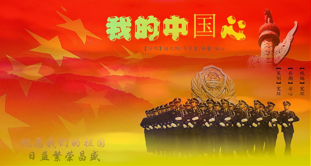 我的中国心【四位基友合唱】视频