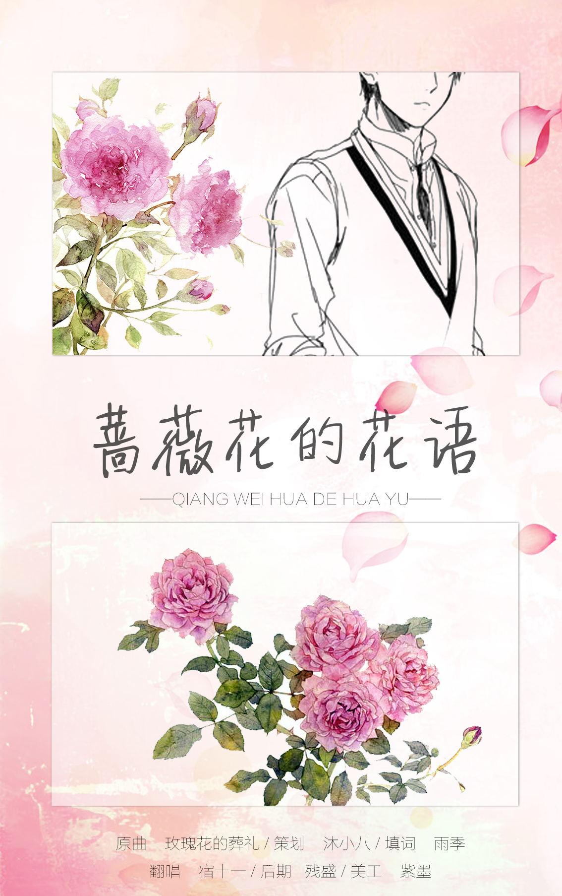 蔷薇花的花语
