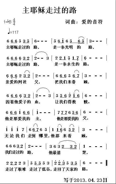 耶稣二十苦歌曲简谱