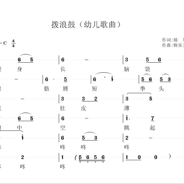 拨浪鼓(幼儿歌曲) - 歌谱 - 快乐天使hp的相册 - 5