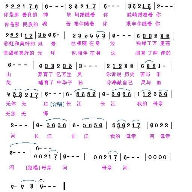 长江 我的母亲河[合唱版] - 歌谱集 - 梦兰大众k歌台
