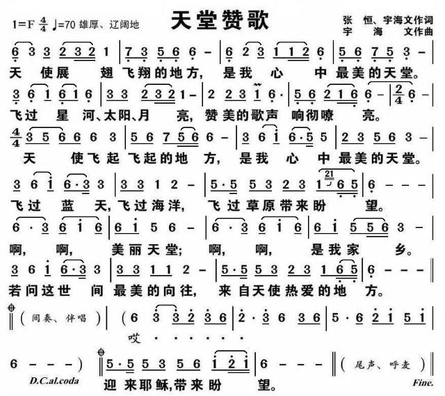 天堂赞歌-宇海文(简谱)