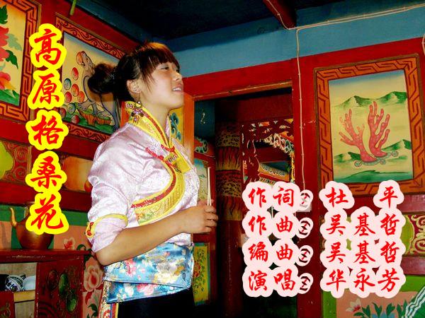 创作灵感: 央金藏文的意思是妙音,卓玛是藏族对女子的称呼,意思是度母,一个很美丽的女神。央金卓玛应该是很会唱歌的女子的意思。今天,请好友们欣赏很会唱歌的女子四川歌手华永芳演唱的这首《高原格桑花》,她的歌声如天籁之音,清纯甜美,牵引我的思绪回到曾经的记忆。 2010年秋天,我与家人一同去九寨沟采风。