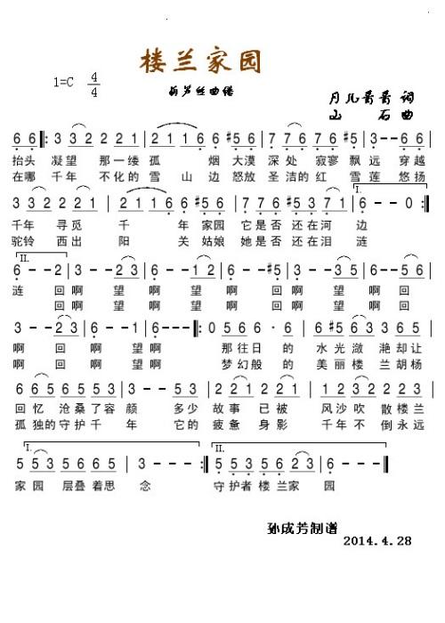 楼兰家园葫芦丝曲谱