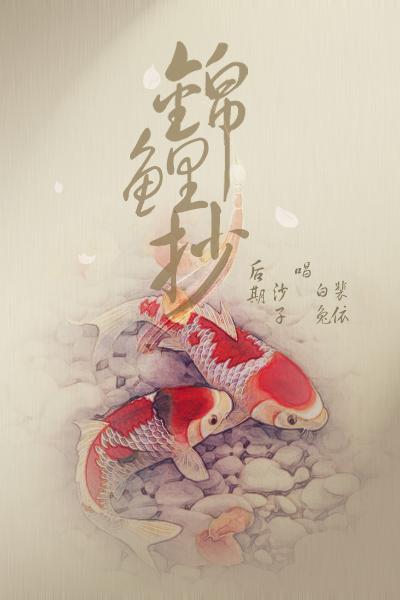 锦鲤抄-裴兔