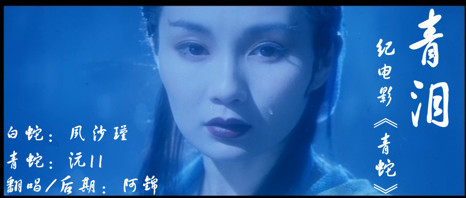 【剧情歌】青泪—纪电影《青蛇》hb to 大师兄