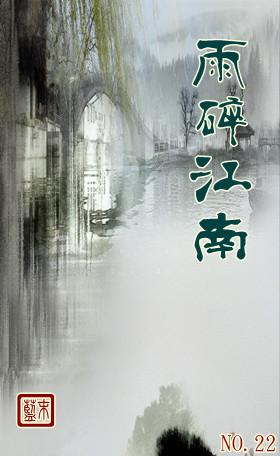 雨碎江南·客缘【灆★末】