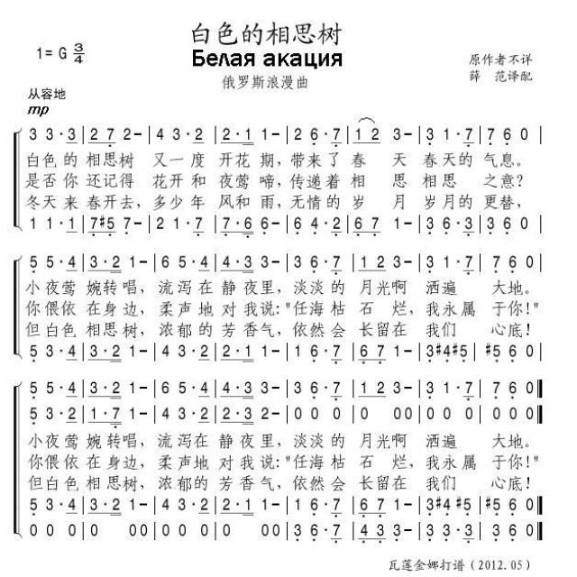 白色的相思树 - 2014年歌谱 - 燕燕之歌的相册 - 5