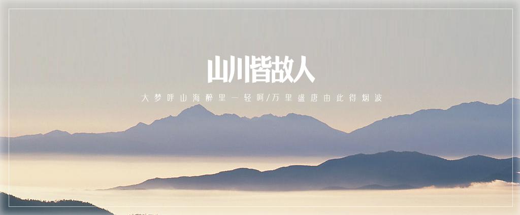 山川为主题的海报手绘
