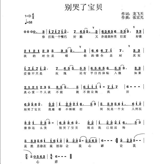 别哭了歌谱 - 我的相册 - ~杜丽~的相册 - 5sing中国