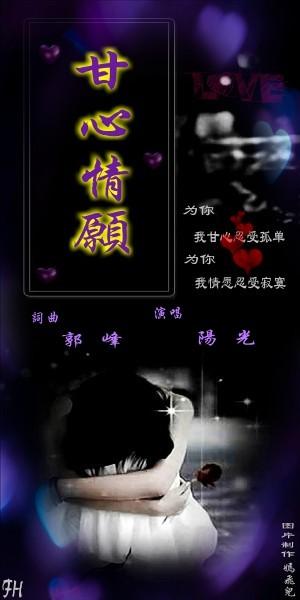 郭峰 中国 的歌谱