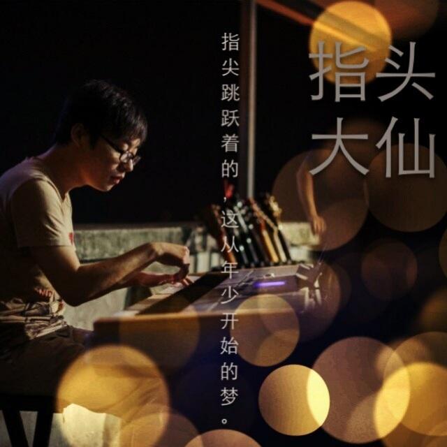 湖北枣阳大仙山风景区