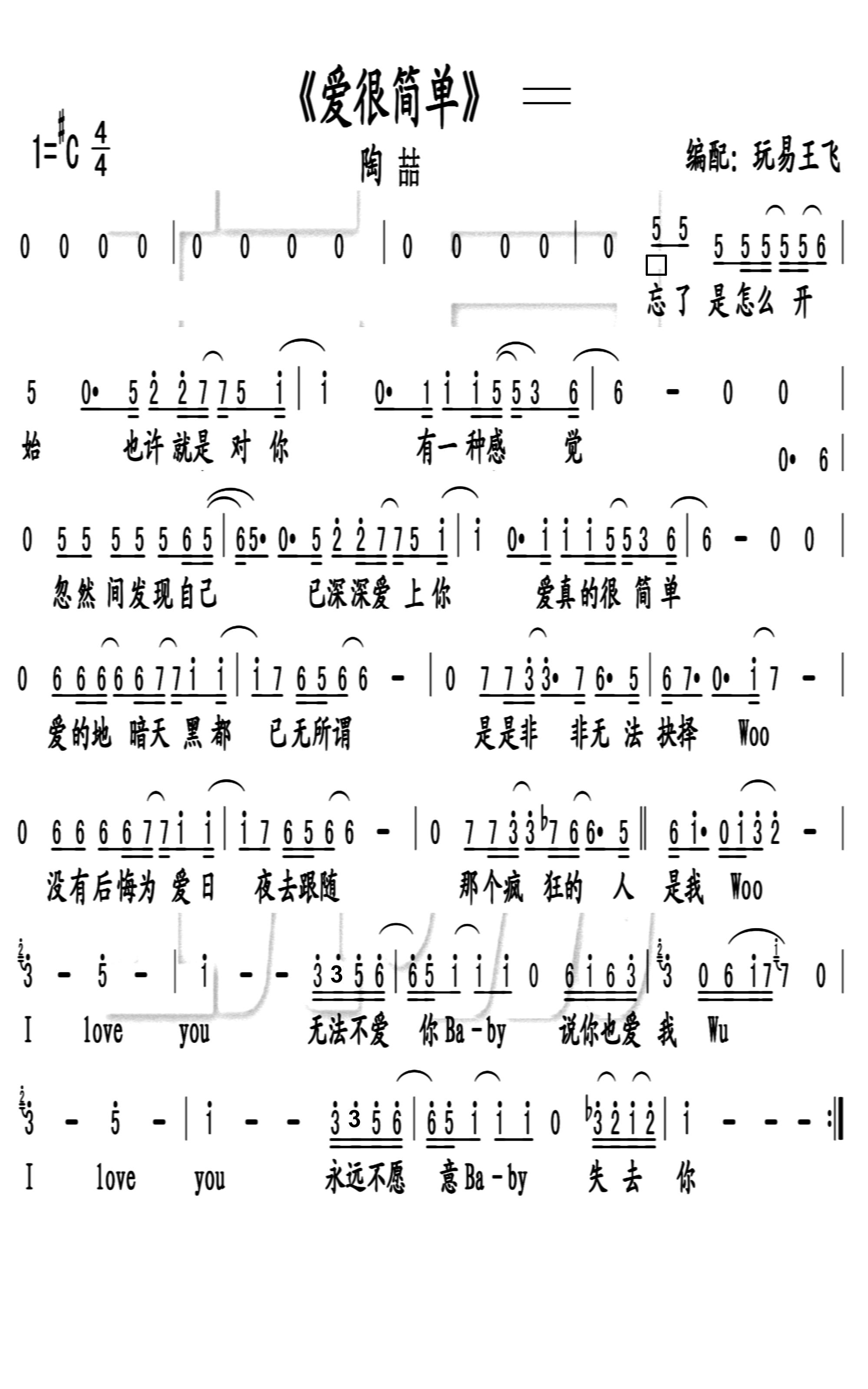 爱很简单 葫芦丝简谱 编曲 混缩 tiger1950