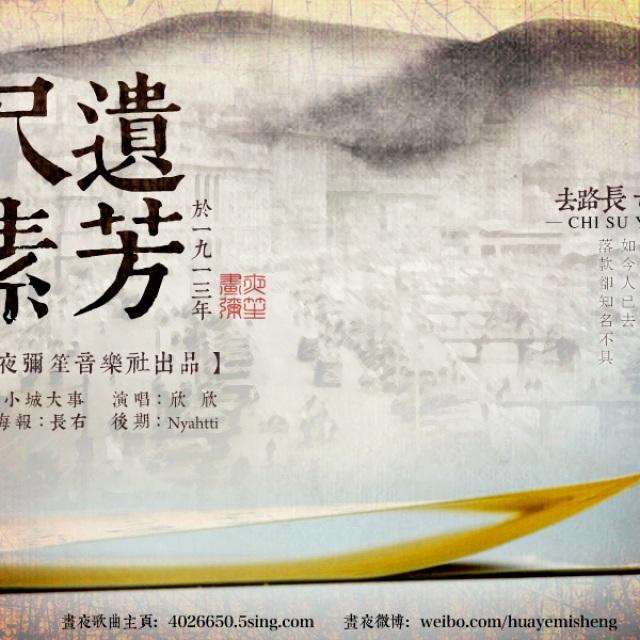 尺素遗芳 - 宣传海报 - 画夜弥笙音乐社的相册 - 5
