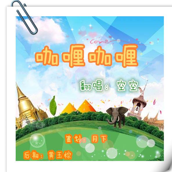 咖喱咖喱 - 空空楚韵 - 5SING中国原创音乐基地