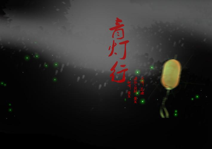 【诡异】百鬼夜行-青灯行to小闫熙