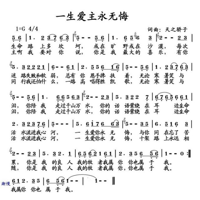 一生爱主永无悔歌谱 我的相册 原创 天之骄子的相册 5SING中国原创音