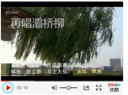 再唱灞桥柳 2 特邀歌手枫舞精彩版