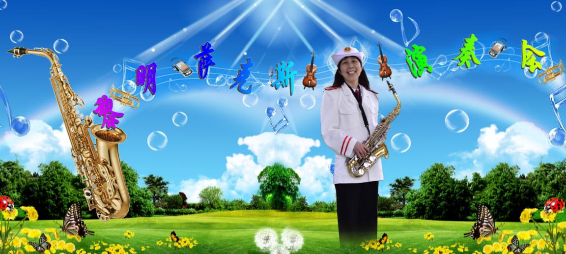 黎明萨克斯音乐会演奏:北国之春