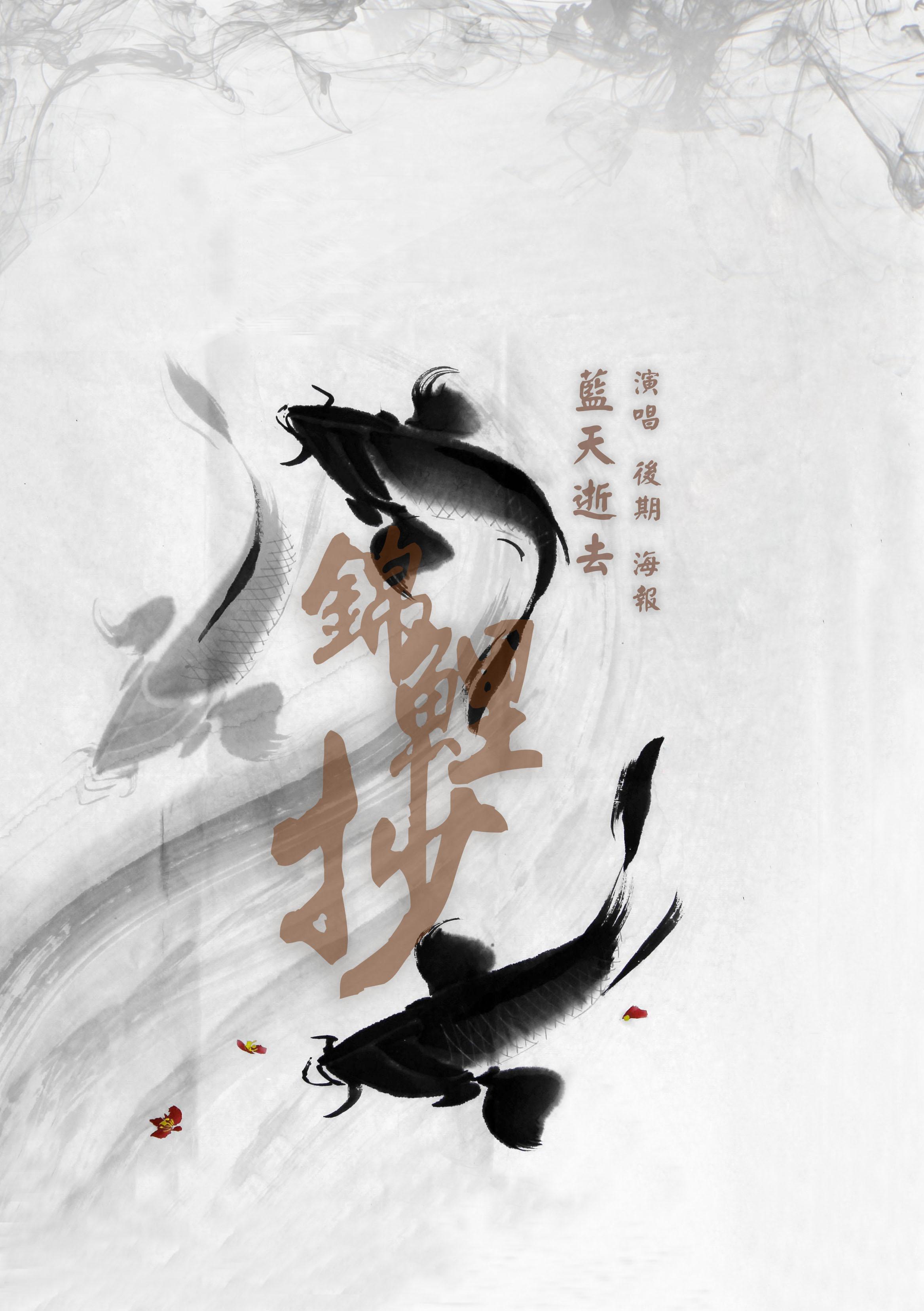锦鲤抄 手绘