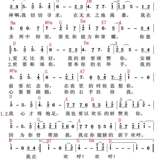 渴慕- 宋夏婷原唱赞美诗歌歌谱 - 夏婷原创的相册 - 5