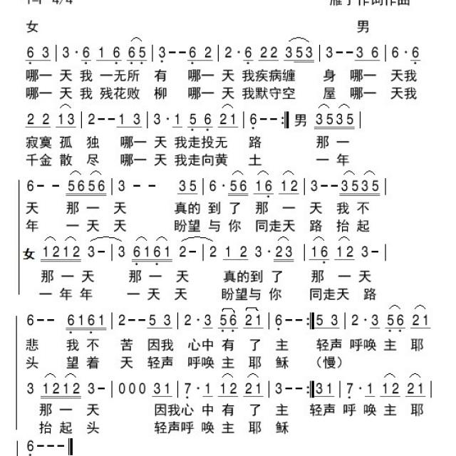 那一天 - 歌谱 - 雁子音乐室的相册 - 5sing中国原创