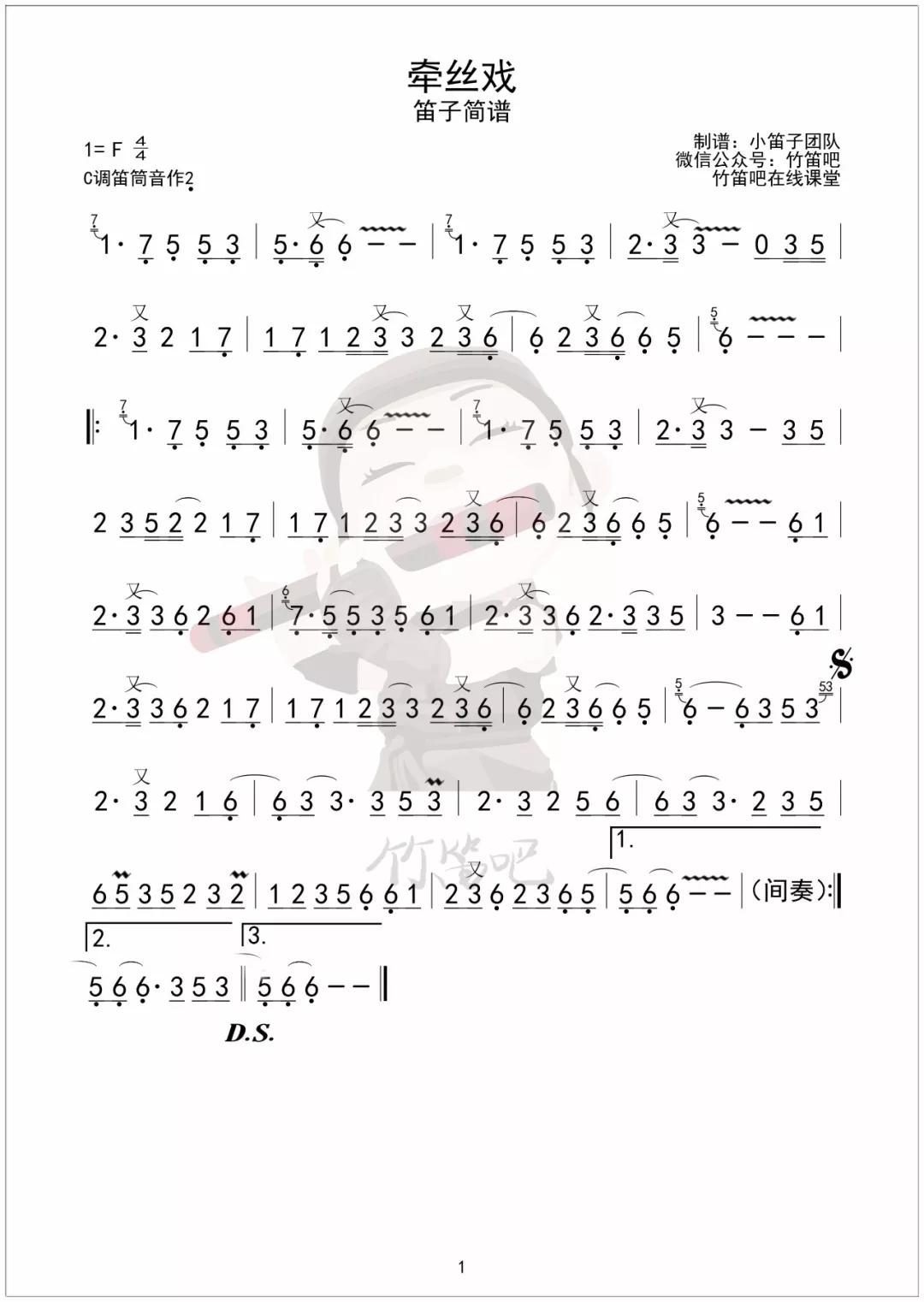笛子曲 牵丝戏(c调做2)