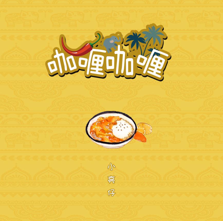 咖喱咖喱(男生版) - 小亮仔520 - 5SING中国原创