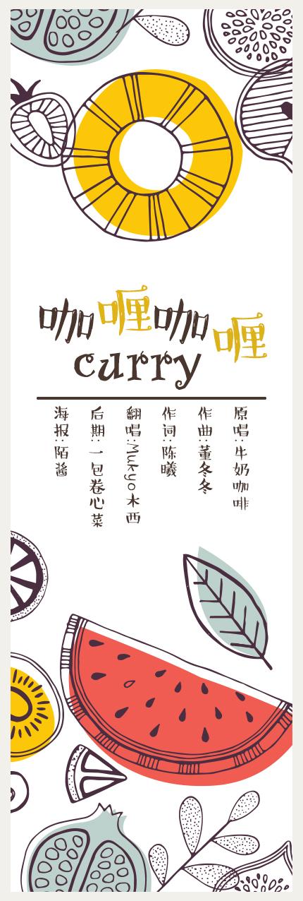 咖喱咖喱 - Mukyo木西 - 5SING中国原创音乐基